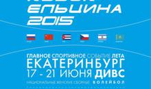 Volleyball Yeltsin Cup held in Yekaterinburg on 17 to 21 June